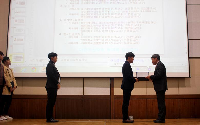 http://www.ingenieriayconstruccion.sener/ecm-images/Proyecto-FORAN-gana-primer-premio-en-concurso-universitario---Korea